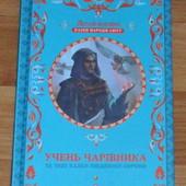 Учень чарівника та інші казки Південної Європи 240 стор.