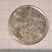 Монета Израиля 1/2 шекеля