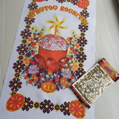 Рушник Великодній блискучий.27×55 см+золотисті налепки на яйця
