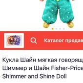 Дорогая кукла Шайн говорящая Fisher-Price !!!! Оригинал!!!