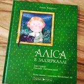 Книги Аліса в задзеркаллі Керролл Льюїс, оживаюча 3д книга