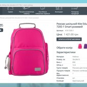 Рюкзак шкільний Kite Education K19-702M-1 Smart. есть такой же и синий