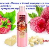 Гель-крем для душа Малина и белый шоколад Faberlic (Фаберлик)