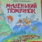 Читаю сам:Маленький помічник Добрі повчальні казки з великими літерами+ігрові завдання та розмальовк