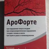 Акция 1+1=3 Арофорте - капсулы от гипертонии. AroForte для сердечно-сосудистой системы