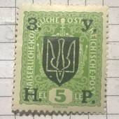 Марка ЗУНР 1919