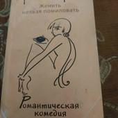 распродажа- много лотов книг!!! Арина Ларина Женить нельзя помиловать- романтическая комедия