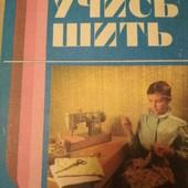 """""""Учись шить"""""""