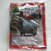 Коллекционная металлическая машинка Автолегенды с журналом ЛуАЗ-967м_Новая