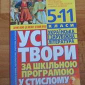 Усі твори за шкільною програмою у стислому викладі.Українська і зарубіжна література:5-11класи 608ст