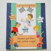Книжка для всех, кто любит спорт_С наклейками_Новая