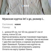 куртка  мужская ветровка. новая