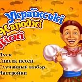Українські народні пісні - Караоке диск - 100 песен