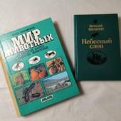 ЛоВиЛоТы! книги про животных