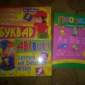 Буквар та прописи. Німецька мова.
