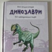 Міні енциклопедія Динозаври, тверда обложка.