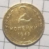 Монета СССР 2 копейки 1949