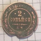 Монета царская 2 копейки 1875