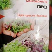 Семена микрозелени гороха 30 г (гарантия качества до 10.10.2026)