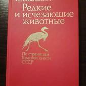Редкие и исчезают животные.  Красная книга.