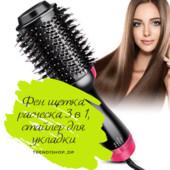 Фен щетка расческа 3 в 1, стайлер для укладки волос One Step