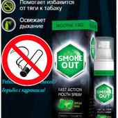 Спрей Smoke Out от курения !!!