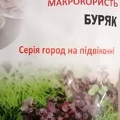 Семена микрозелени свеклы 10 г (Гарантия качества до 10.10. 2026)