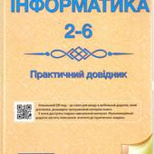 Інформатика 2-6 класи. Практичний довідник, інтерактивний, з мобільним додатком. 176 с.
