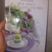 Блокнот для записи Кулинарных рецептов.