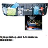 новинка.органайзер для багажника автомобиля подвесной.