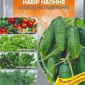 Набор семян Огород на подоконнике. Комнатный огурец, помидор,базилик, петрушка и укроп.